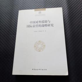 中国对外援助与国际责任的战略研究