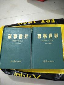 故事世界合订本2000年(1-12)合订+(13-24)合订本2本合售