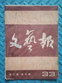 文艺报(第三卷 第九期)