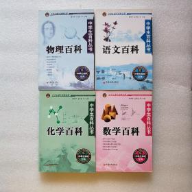 中学生百科丛书.语文百科.数学.化学.物理(4本合售)