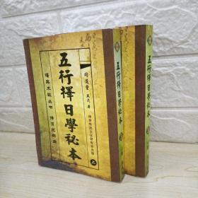 五行择日学秘本上中(2册)