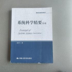 系统科学精要:(第4版)