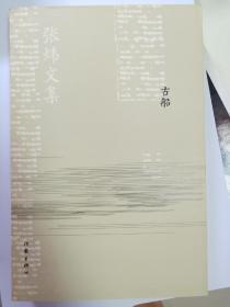 古船/张炜亲笔签名书 茅盾文学奖作家的书