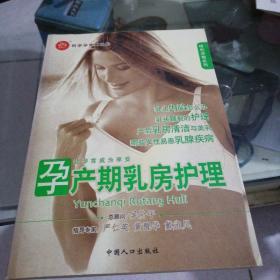 绿色孕期系列:孕产期乳房护理