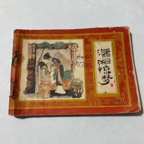 红楼梦之十一,潇湘惊梦 82年一版一印