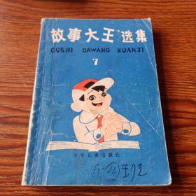 故事大王选集 7