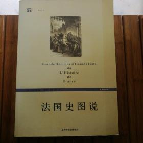 法国史图说(一版一印)(世纪人文系列丛书·开放人文)(书脊底部有个蓝戳,看图)