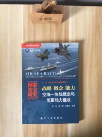 战略 概念 能力:空海一体战概念与美军能力建设
