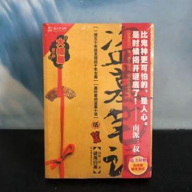 盗墓笔记5:谜海归巢、