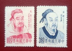 台湾1965年专35孔子孟子邮票2全