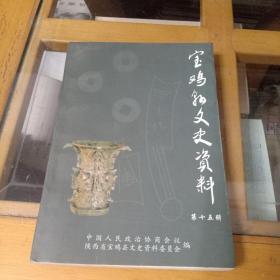 宝鸡县文史资料 第十五辑   王景祥签赠本附书信一页