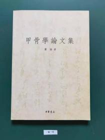 甲骨学论文集(一版一印)