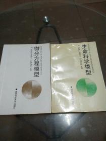 微分方程模型、生命科学模型(2册合售)
