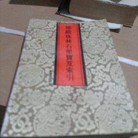 秘殿珠林石渠宝笈索引