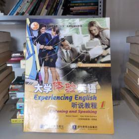 """""""十五""""国家级规划教材:大学体验英语听说教程1"""