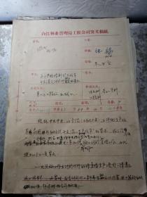 合江林业文献     1964年合江林业关于严格控制扩大成本开支消灭计划外加工的通知   尾页有裂口   同一来源有装订孔