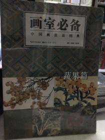 画室必备·中国画技法图典:蔬果篇