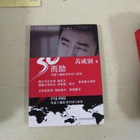 30而励:风暴主播思考中国与世界