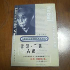 获诺贝尔文学奖精品典藏文库:雪国千鹤古都