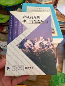 青藏高原的冰川与生态环境