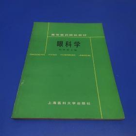 眼科学 (一版一印7000册)