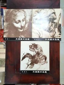 外国素描选集 1 2  3(全三册) 1986年3印