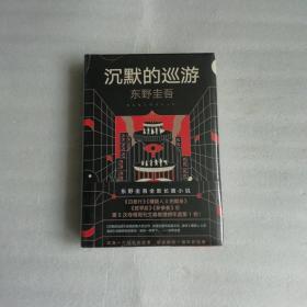东野圭吾·沉默的巡游(2020全新力作中文简体版初次上市)