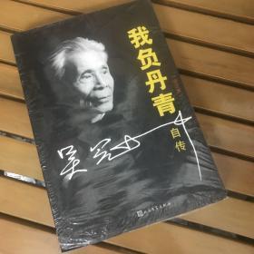 我负丹青:吴冠中自传(修订本)