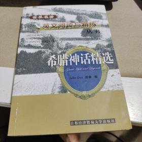世界名著英文阅读与精练丛书:希腊神话精选