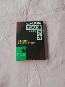 日文书 川北义则 64开