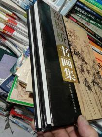 郑板桥书画集(全二册)