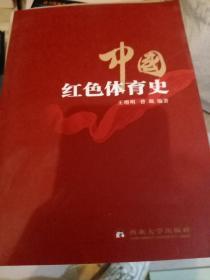 中国红色体育史