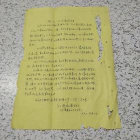 《1966年横扫一切牛鬼蛇神》油印传单一张