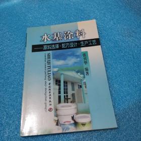 水基涂料:原料选择·配方设计·生产工艺