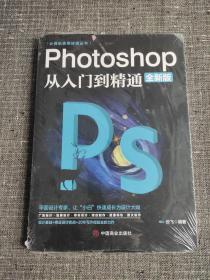 计算机实用技能丛书:Photoshop从入门到精通(全新版)【全新未拆,塑封有开】