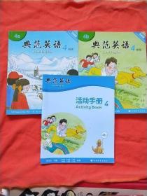 典范英语4 新版(4a 4b ) 可点读 有活动手册4b【3本和售】