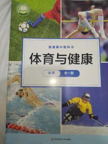 普通高中教科书体育与健康必修全一册