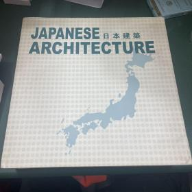 JAPANESE ARCHITECTURE 日本建筑