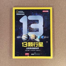 美国国家地理·13颗行星:太阳系的新秩序