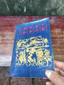 中国古代邮亭诗钞