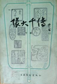 《张大千传》(下册)