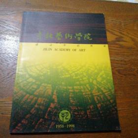 吉林艺术学院 不惑之年话风采1958-1998