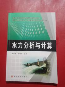 水力分析与计算(国家示范性高等职业院校建设规划教材)