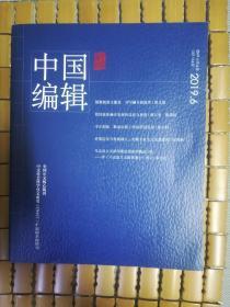 中国编辑(2019-6)总第114期