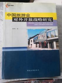 中国旅游业对外开放战略研究