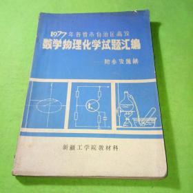 1977年各省市自治区高校数学物理化学试题汇编