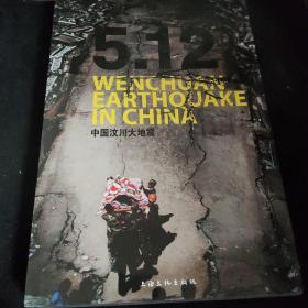 5·12中国汶川大地震:[中英文本]