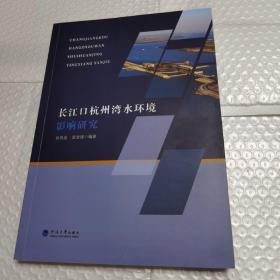 长江口杭州湾水环境影响研究