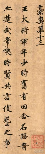 敦煌写经/世说新书卷第六(尾题)/26×282厘米/宣纸原色高清复制