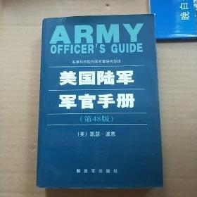 美国陆军军官手册 第48版